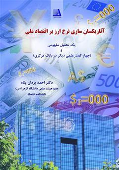 دانلود کتاب آثار یکسان سازی نرخ ارز بر اقتصاد ملی