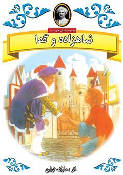 دانلود کتاب شاهزاده و گدا