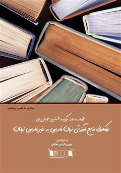 دانلود کتاب مجموعه مقالات برگزیده نخستین همایش ملی واکاوی منابع آموزش زبان فارسی به غیر فارسی زبانان