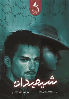 دانلود کتاب شیمیدان