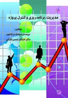کتاب مدیریت، برنامه ریزی و کنترل پروژه