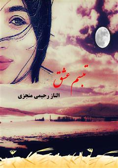 کتاب رمان تبسم عشق