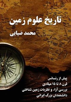 دانلود کتاب تاریخ علوم زمین پیش از رنسانس (قرون 8 تا 15 میلادی)