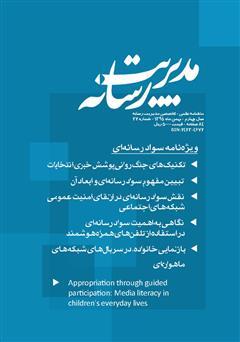 کتاب ماهنامه مدیریت رسانه - شماره 27