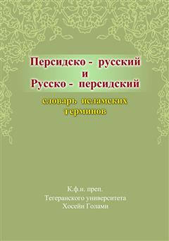 دانلود کتاب فرهنگ واژگان اسلامی: فارسی - روسی، روسی - فارسی