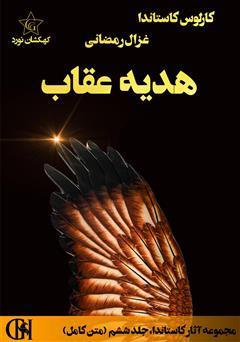دانلود کتاب هدیه عقاب