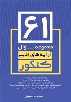 دانلود کتاب 61 مجموعه سوال آرایههای ادبی کنکور