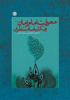 دانلود کتاب معرفت امام زمان علیه السلام و تکلیف منتظران