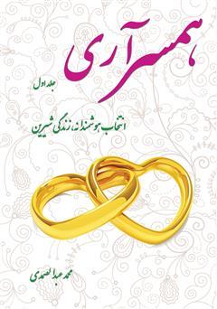 کتاب همسر آری (جلد 1) - انتخاب هوشمندانه، زندگی شیرین