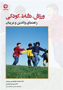 دانلود کتاب ورزش، نشاط، کودکی