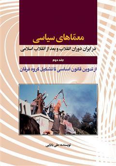 دانلود کتاب معماهای سیاسی در ایران دوران انقلاب و بعد از انقلاب اسلامی - جلد دوم