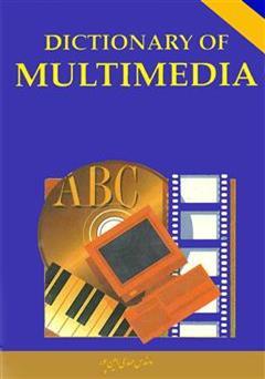 کتاب فرهنگ لغات مالتی مدیا