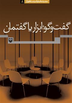 دانلود کتاب گفتوگو؛ ابزار یا گفتمان