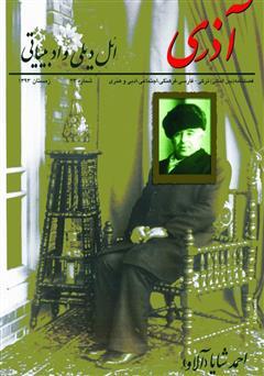 دانلود مجله آذری (ائل دیلی و ادبیاتی) - شماره 23