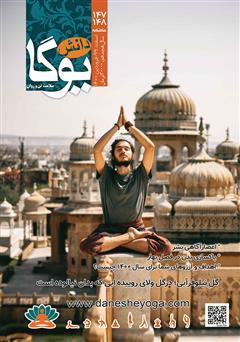 دانلود ماهنامه دانش یوگا شماره 147 - 148 (ویژه نوروز)