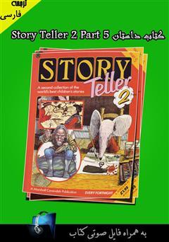 کتاب Story Teller 2 Part 5