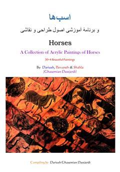 دانلود کتاب اسبها و برنامه آموزشی اصول طراحی و نقاشی