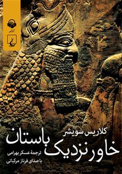 دانلود کتاب صوتی خاور نزدیک باستان