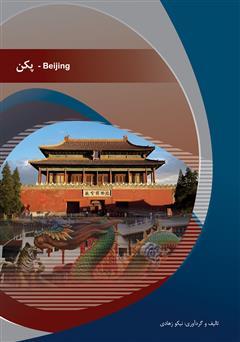 کتاب پکن (Beijing)