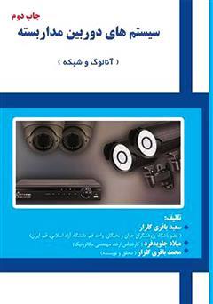 دانلود کتاب سیستمهای دوربین مداربسته (آنالوگ و شبکه)