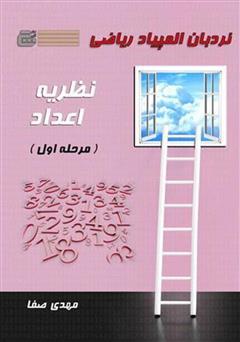 دانلود کتاب نردبان المپیاد ریاضی - نظریه اعداد (مرحله اول)