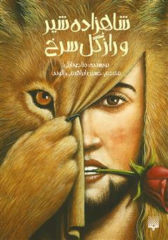 دانلود کتاب شاهزاده شیر و راز گل سرخ