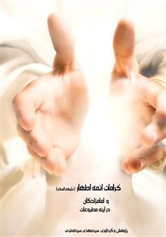دانلود کتاب کرامات ائمه اطهار علیهم السلام و امامزادگان در آینه مطبوعات
