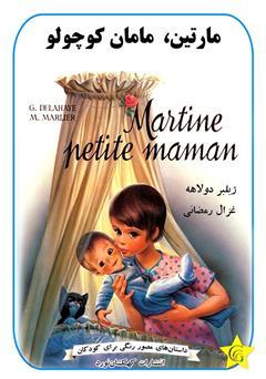کتاب مارتین، مامان کوچولو