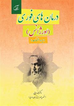کتاب درمان های فوری (اوژانس): برء الساعه محمد زکریای رازی
