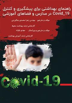 دانلود کتاب راهنمای بهداشتی برای پیشگیری و کنترل COVID - 19 در مدارس و فضاهای آموزشی