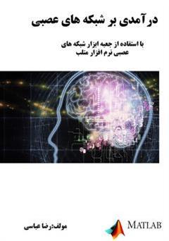دانلود کتاب درآمدی بر شبکه های عصبی