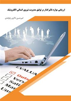 دانلود کتاب ارزیابی موارد تأثیرگذار بر توفیق مدیریت نیروی انسانی الکترونیک