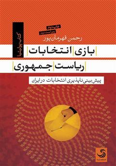 دانلود کتاب بازی انتخابات ریاست جمهوری: پیش بینی ناپذیری انتخابات در ایران