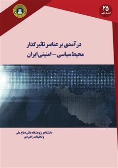 دانلود کتاب درآمدی بر عناصر تاثیرگذار بر محیط سیاسی - امنیتی ایران