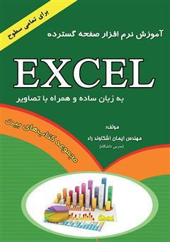 دانلود کتاب آموزش نرم افزار صفحه گسترده Excel