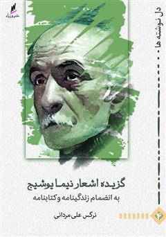 کتاب گزیده اشعار نیما یوشیج - دلنوشته ها 4