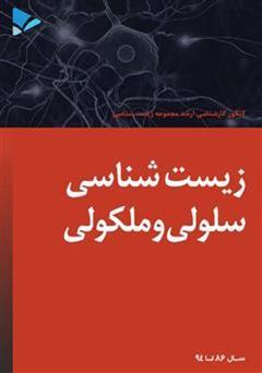 کتاب زیست شناسی سلولی مولکولی
