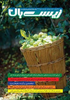 دانلود کتاب ماهنامه اختصاصی زیستبان آب - شماره سیزدهم؛ مهر 1396