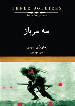 دانلود کتاب سه سرباز
