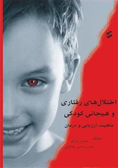 کتاب اختلال های رفتاری و هیجانی کودکی؛ ماهیت، ارزیابی و درمان