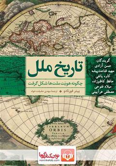 دانلود کتاب صوتی تاریخ ملل: چگونه هویت ملتها شکل گرفت