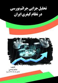 دانلود کتاب تحلیل جزایی جرائم بورسی در نظام کیفری ایران