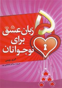 کتاب 5 زبان عشق برای نوجوانان