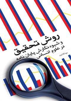 کتاب روش تحقیق و شیوه نگارش پایان نامه در علوم انسانی