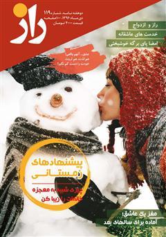 دانلود مجله راز - شماره 119