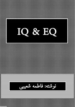 کتاب IQ & EQ