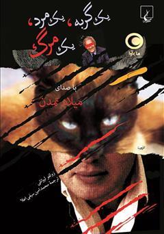 دانلود کتاب صوتی یک گربه، یک مرد، یک مرگ