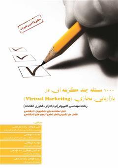 دانلود کتاب 1000 مسئله چند گزینهای در بازاریابی مجازی (Virtual Marketing)