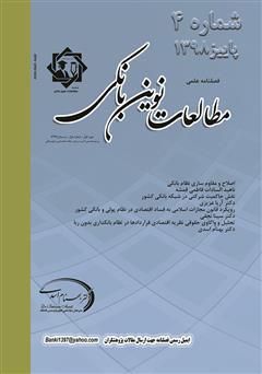دانلود فصلنامه علمی مطالعات نوین بانکی - شماره چهارم