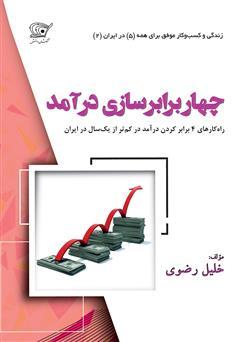 دانلود کتاب 4 برابرسازی درآمد